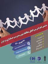 چاپ مقاله در ششمین کنفرانس بین المللی مطالعات نوین مدیریت و حسابداری در ایران