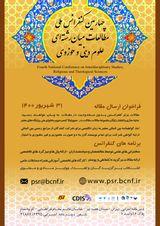 چاپ مقاله در چهارمین کنفرانس ملی مطالعات میان رشته ای، علوم دینی و حوزوی