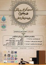 چاپ مقاله در سومین کنفرانس بین المللی فقه، حقوق و پژوهش های دینی