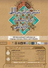 چاپ مقاله در ششمین کنفرانس بین المللی زبان، ادبیات، تاریخ و تمدن