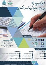 چاپ مقاله در هفتمین کنفرانس بین المللی مدیریت، حسابداری و توسعه اقتصادی