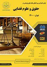 چاپ مقاله در اولین کنفرانس بین المللی یافته های پژوهشی در حقوق و علوم قضایی