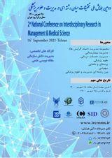 چاپ مقاله در دومین همایش ملی تحقیقات میان رشته ای در مدیریت و علوم پزشکی