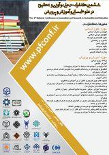 چاپ مقاله در ششمین کنفرانس ملی نوآوری و تحقیق در علوم انسانی و آموزش و پرورش