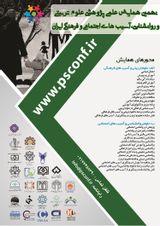 چاپ مقاله در نهمین همایش علمی پژوهشی علوم تربیتی و روانشناسی، آسیب های اجتماعی و فرهنگی ایران