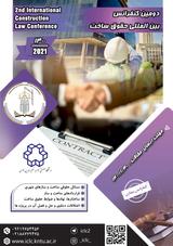 چاپ مقاله در دومین کنفرانس بین المللی حقوق ساخت