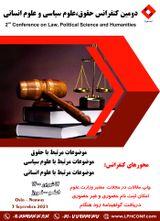 چاپ مقاله در دومین کنفرانس حقوق،علوم سیاسی و علوم انسانی