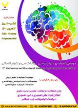 چاپ مقاله در دومین کنفرانس علوم تربیتی، روانشناسی و علوم انسانی