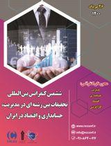 چاپ مقاله در ششمین کنفرانس بین المللی تحقیقات بین رشته ای در مدیریت، حسابداری و اقتصاد در ایران