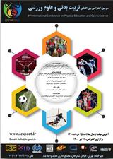 چاپ مقاله در سومین کنفرانس بین المللی تربیت بدنی و علوم ورزشی