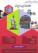 چاپ مقاله در چهارمین کنفرانس بین المللی تحقیقات بنیادین در مطالعات زبان و ادبیات