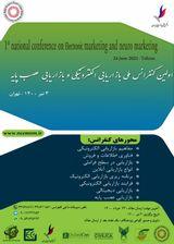 چاپ مقاله در اولین کنفرانس ملی بازاریابی الکترونیکی و بازاریابی عصب پایه