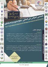 چاپ مقاله در هفتمین کنفرانس بین المللی علوم مدیریت و حسابداری