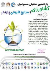 چاپ مقاله در یازدهمین همایش سراسری کشاورزی و منابع طبیعی پایدار