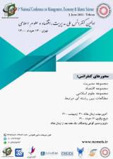 چاپ مقاله در اولین کنفرانس ملی مدیریت ، اقتصاد و علوم اسلامی