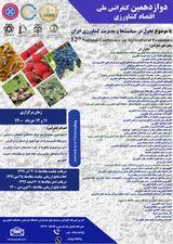 چاپ مقاله در دوازدهمین کنفرانس تخصصی ملی اقتصاد کشاورزی