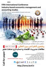 چاپ مقاله در پنجمین کنفرانس بین المللی مطالعات مدیریت اقتصاد و حسابداری صنعت محور