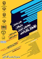 چاپ مقاله در دومین همایش ملی دانش موضوعی-تربیتی در آموزش زبان عربی