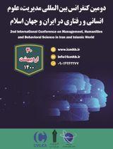چاپ مقاله در دومین کنفرانس بین المللی مدیریت ، علوم انسانی و رفتاری در ایران و جهان اسلام