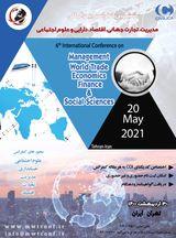 چاپ مقاله در ششمین کنفرانس بین المللی مدیریت ، تجارت جهانی ، اقتصاد ، دارایی و علوم اجتماعی