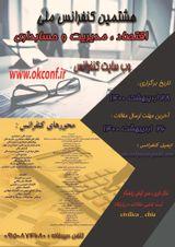 چاپ مقاله در هشتمین کنفرانس ملی اقتصاد ، مدیریت و حسابداری