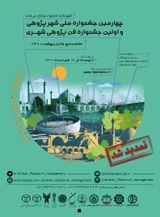 چاپ مقاله در چهارمین جشنواره ملی شهرپژوهی و اولین جشنواره فن پژوهی شهری