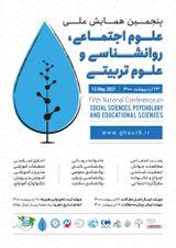 چاپ مقاله در پنجمین همایش ملی علوم اجتماعی ، روانشناسی و علوم تربیتی