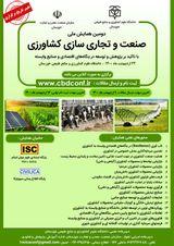 چاپ مقاله در دومین همایش ملی صنعت و تجاری سازی کشاورزی