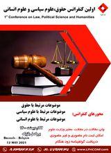 چاپ مقاله در اولین کنفرانس حقوق ، علوم سیاسی و علوم انسانی