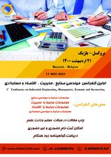 چاپ مقاله در اولین کنفرانس بین المللی مهندسی صنایع ، مدیریت ، اقتصاد و حسابداری
