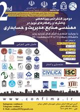 چاپ مقاله در دومین کنفرانس بین المللی چالش ها و راهکارهای نوین در مهندسی صنایع و مدیریت و حسابداری