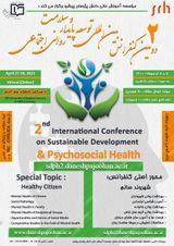 چاپ مقاله در دومین کنفرانس بین المللی توسعه پایدار و سلامت روانی اجتماعی