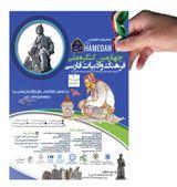چاپ مقاله در چهارمین کنگره ملی فرهنگ وادبیات فارسی