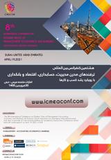 چاپ مقاله در هشتمین کنفرانس بین المللی ترفندهای مدرن مدیریت ، حسابداری ، اقتصاد و بانکداری با رویکرد رشد کسب و کارها