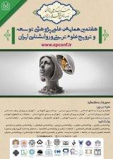 نحوه ارسال مقاله به هفتمین همایش علمی پژوهشی توسعه و ترویج علوم تربیتی و روانشناسی ایران