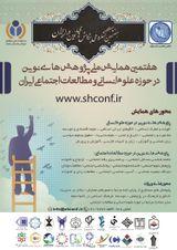 چاپ مقاله در هفتمین همایش ملی پژوهش های نوین در حوزه علوم انسانی و مطالعات اجتماعی ایران
