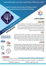 چاپ مقاله در کنفرانس سراسری مطالعات و یافته های نوین در علوم تربیتی، مشاوره و روانشناسی ایران