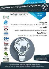 چاپ مقاله در پنجمین همایش بین المللی دانش و فناوری هزاره سوم اقتصاد ، مدیریت و حسابداری ایران