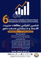 چاپ مقاله در ششمین کنفرانس مطالعات مدیریت اقتصاد و حسابداری صنعت محور