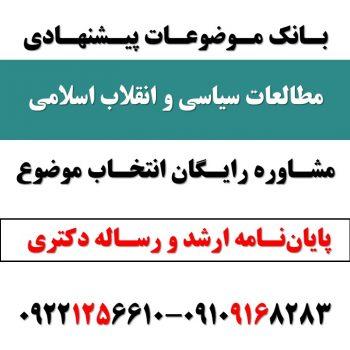انتخاب موضوع رساله دکتری مطالعات سیاسی و انقلاب اسلامی